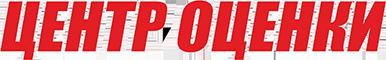 """ООО """"ЦЕНТР ОЦЕНКИ"""" — Независимая оценка стоимости и профессиональный экономический анализ"""